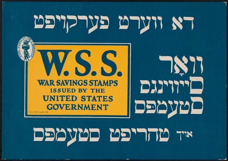 61bff88fafeabf8dad0c_yiddish_bond_ad.jpg