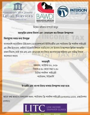 Carousel_image_600c7111d9bb5eb58817_tax_clinic_bengali_flier